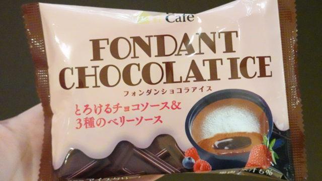 フォンダンショコラアイス