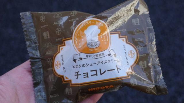 ヒロタのシューアイスクリームチョコレート