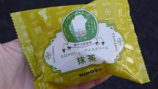 ヒロタのシューアイスクリーム抹茶